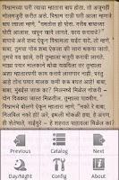 Screenshot of Marathi Book Vishram