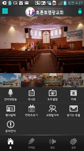 토론토염광교회