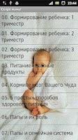 Screenshot of Беременность. Рождение Чуда.