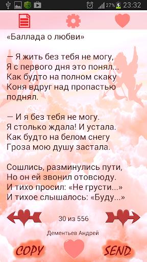 Стихи классиков о любви
