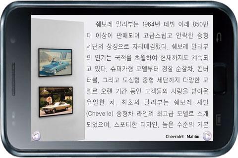 자동차! 쉐보레 말리부(스마트폰용)- screenshot