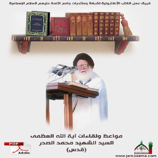 مواعظ ولقاءات السيد محمد الصدر