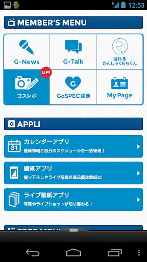 玩免費娛樂APP|下載GosTVモバイル app不用錢|硬是要APP