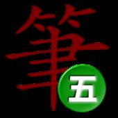 筆順五碼中文輸入法