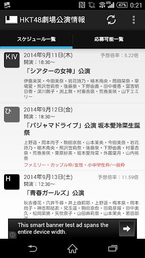 HKT48劇場公演情報