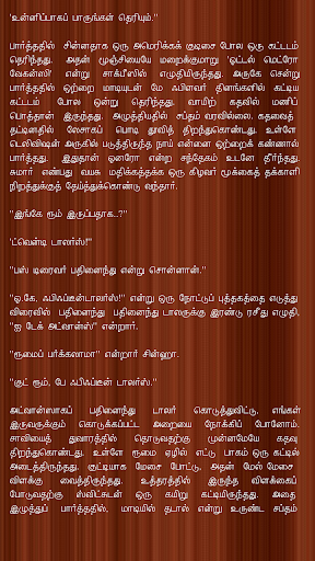 Tamil Short Stories Collection
