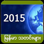 Myanmar News 2015