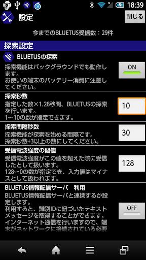 BLUETUS u30d0u30c3u30afu30b0u30e9u30a6u30f3u30c9u53d7u4fe1u30a2u30d7u30ea 1.3 Windows u7528 2