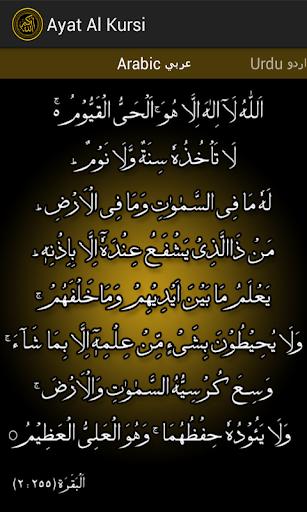 Ayat Al Kursi - آية الكرسي