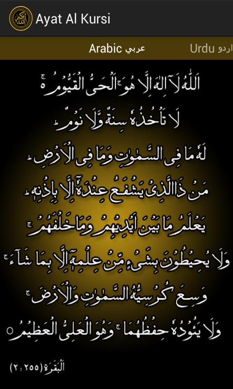 Ayat Al Kursi - آية الكرسي - screenshot