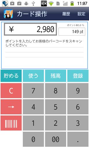 Cardfeel u5e97u8217u7528 - u30ddu30a4u30f3u30c8u30b7u30b9u30c6u30e0 1.3.3 Windows u7528 1