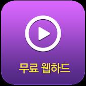 무료 웹하드 쿠폰 모음 앱