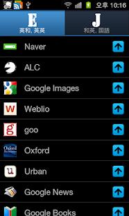 玩教育App|All英語辞書, English ⇔ Japanese免費|APP試玩