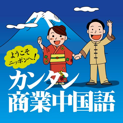カンタン商業中国語 LOGO-APP點子
