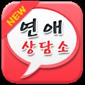 연애 상담소 – 사랑,이별,고민 logo
