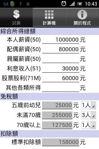 台灣綜所稅簡易試算