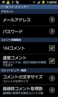 App ニコ生コメントビュアー APK for Windows Phone