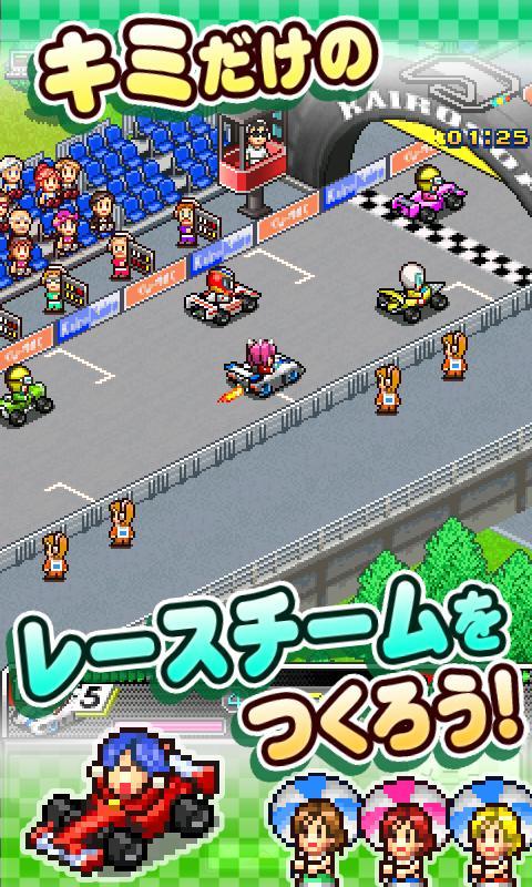 【体験版】開幕!!パドックGP Lite screenshot #1