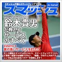 Vol1.スマッシュ 鈴木貴男が教えるテニス・サービスのすべ logo