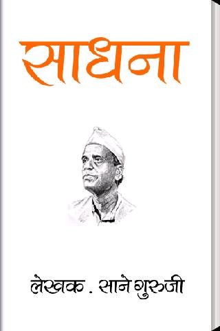 Sadhna by Sane Guruji Marathi