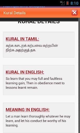 Thirukural - Tamil English
