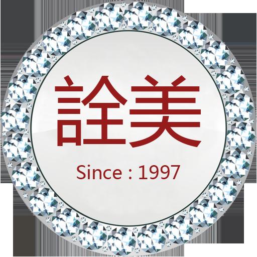 诠美珠宝-金价王 (提供实时金价及钻石价格查询) 財經 App LOGO-硬是要APP