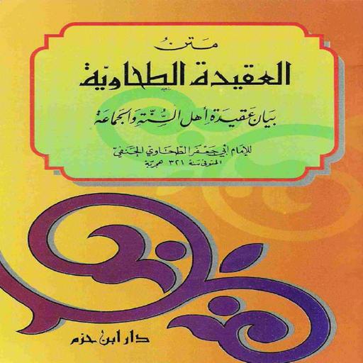 Kitab Al-Aqidah Ath Thahawiyah