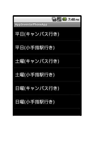 調バス 所沢キャンパスー小手指駅間無料検索アプリ