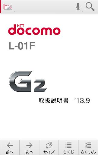 L-01F u53d6u6271u8aacu660eu66f8 1.2.1 Windows u7528 1