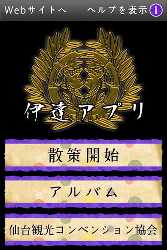 伊達アプリ 伊達fanコース