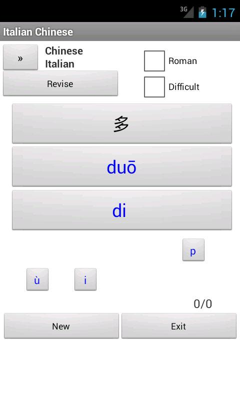 Italian Chinese Dictionary - screenshot