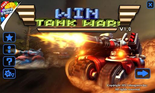 坦克大戰:突出重圍