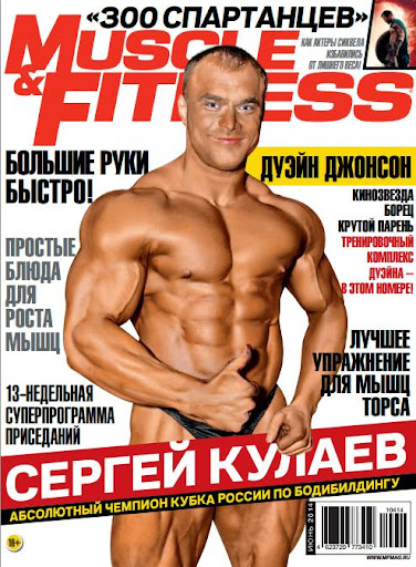 Журнал Muscle Fitness