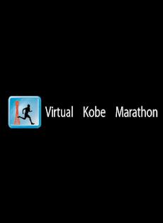 バーチャル神戸マラソンのおすすめ画像1