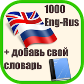 1000 Eng-Rus Words +Dictionary