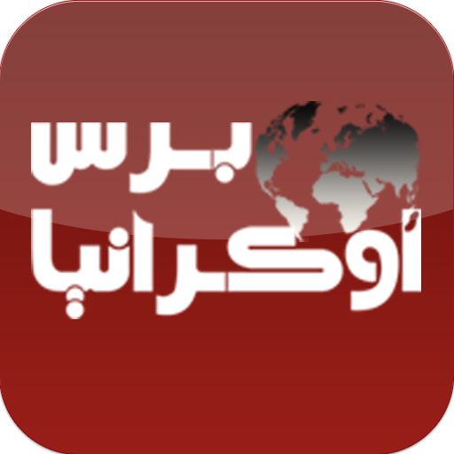 أوكرانيا برس app (apk) free download for Android/PC/Windows