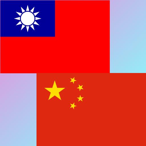 中國英語翻譯 書籍 App LOGO-硬是要APP