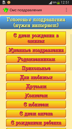 玩娛樂App|Смс поздравления免費|APP試玩