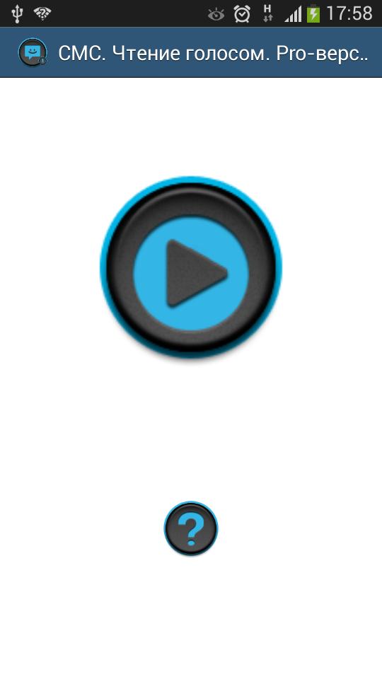 обмену чтение голосом для андроид Мотыгино