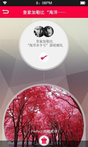 【免費生活App】爱结婚礼指南-APP點子