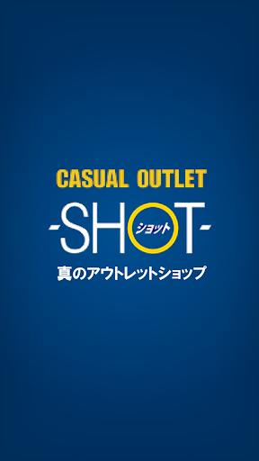 真のアウトレットショップ「SHOT ショット 」