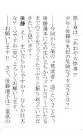 Screenshot of 新日本プロレスリング 後藤洋央紀 俺の荒武者道 あすなろ編
