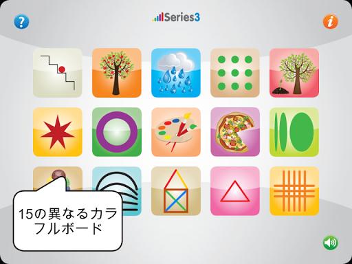 玩免費教育APP|下載Series 3 app不用錢|硬是要APP
