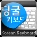 딩굴 한글 입력기 1.5용(키보드) beta icon