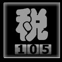 消費税計算機 TaxCalc logo