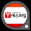 예스파일 무료쿠폰 icon