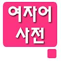 여자어 사전 logo