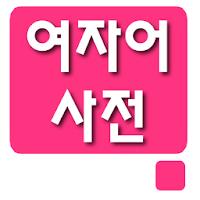여자어 사전 3.0.1