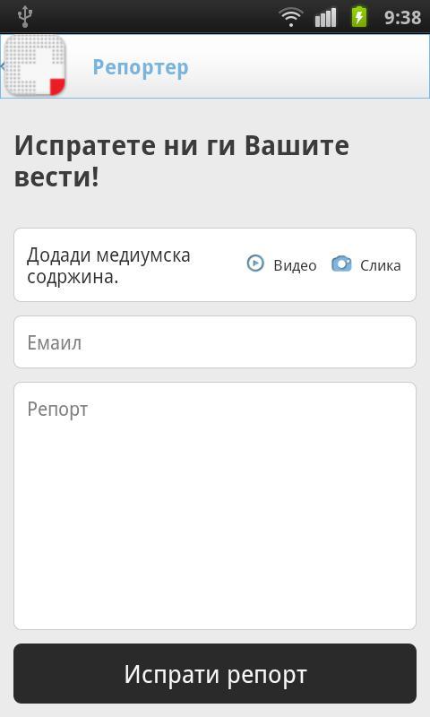 Plusinfo.mk - screenshot