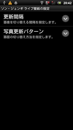 ソン・ジュンギライブ壁紙 screenshot